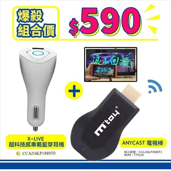 現貨免運 ANYCAST螢幕投影 電視棒『台灣NCC、BCMI雙認證』 內贈訊號增強天線 迷你投影機適用