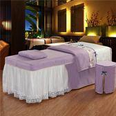 全棉美容床罩四件套高檔歐式小奢華美容院專用按摩床床罩純色簡約【優惠兩天】JY