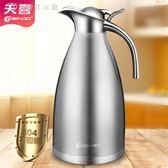 不銹鋼保溫壺家用熱水瓶大容量304保溫瓶暖水壺開水瓶歐式2升 【創時代3c館】