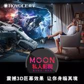 VR眼鏡柔宇Royole Moon 3D移動影院 VR影院 免運 Igo