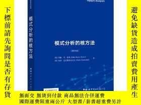 二手書博民逛書店Kernel罕見methods for pattern analysisY304919 [英]約翰·肖·泰勒(