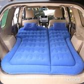 SUV后備箱通用款車載植絨充氣床旅行床墊氣墊床車載床墊后排汽車 HX6013【Sweet家居】