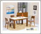 {{ 海中天休閒傢俱廣場 }} G-41 摩登時尚 餐桌系列 A452-01 喬伊柚木色石面餐桌