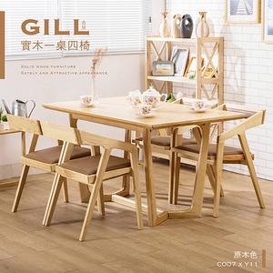 【Jiachu 佳櫥世界】Gill吉兒實木一桌四椅C007(二色)原木色