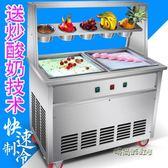 嘉旺佰特炒酸奶機商用小型雙鍋炒冰機炒冰激凌奶果機炒冰淇淋機器igo「時尚彩虹屋」