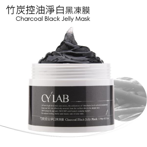 CYLAB 竹炭控油淨白黑凍膜 250g 台灣製造MIT 淨痘 控油 調理 粉刺 黑頭 潔淨