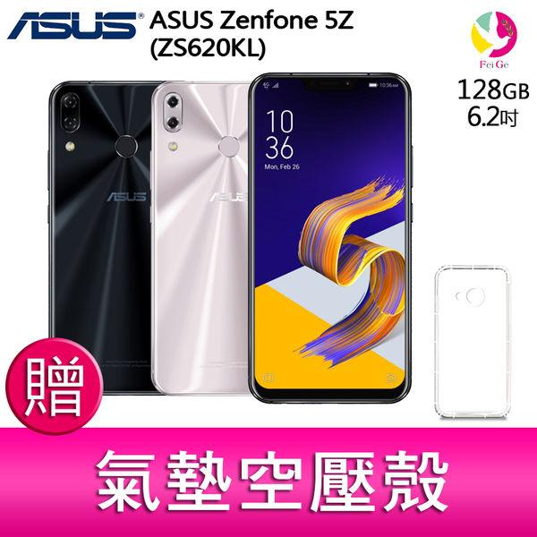 分期0利率 華碩ASUS Zenfone 5Z (ZS620KL) 6G+128G 旗艦智慧型手機 贈『氣墊空壓殼*1』