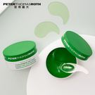 【Peter Thomas Roth 彼得羅夫】青瓜膠原水凝眼膜60片