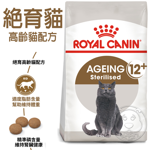 【培菓平價寵物網】FHN 新皇家飼料《絕育老齡貓12+歲齡S30+12》2kg