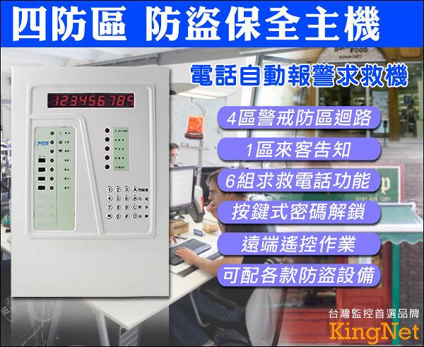 監視器 四防區 防盜保全主機 警戒防區迴路 6組求救電話 按鍵式密碼解鎖 防盜設備 台灣安防