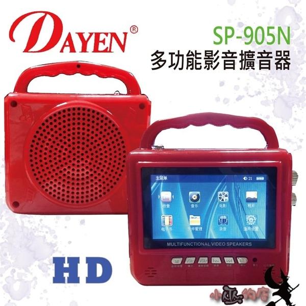 (SP-905N)Dayen多功能影音擴音器~影像、音樂、錄音、閱讀等多項功能(紅色下標區)