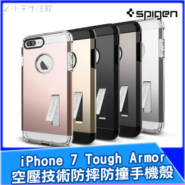 SGP iPhone 7 Tough Armor 空壓技術防撞手機殼 i7 4.7吋 spigen