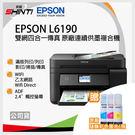【免運*原廠活動】EPSON L6190 雙網四合一傳真 連續供墨複合機
