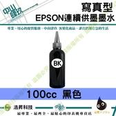 EPSON 100CC 奈米寫真填充墨水 所有EPSON 連續供墨系統印表機