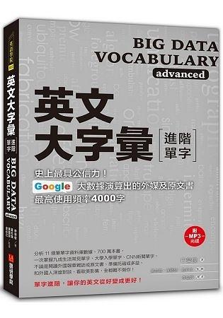 英文大字彙【進階單字】:史上最具公信力,Google 大數據演算出的外媒及原文書