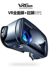 新款VR眼鏡7寸大小屏手機3D虛擬現實頭盔魔鏡藍光全屏禮品 港仔HS