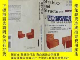 全新書博民逛書店戰略與結構:美國工商企業成長的若幹篇章Y363821 [美]艾爾弗雷德·D·錢德勒 著