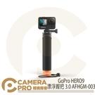 ◎相機專家◎ GoPro HERO9 漂浮握把 3.0 漂浮手把 原廠配件 AFHGM-003 公司貨