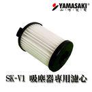 YAMASAKI 山崎家電 直立/手持兩用吸塵器專用濾心 僅適用於SK-V1型號吸塵器使用