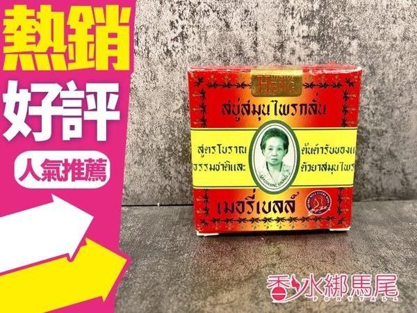泰國 Madame Heng 皇室御用阿婆皂 興太太 興夫人 天然草本 手工皂 香皂 迷你45G◐香水綁馬尾◐