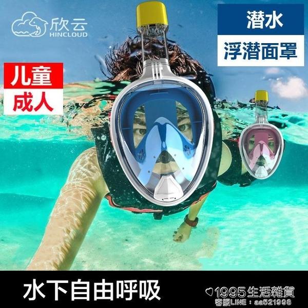 浮潛三寶面罩呼吸管全干式成人兒童防霧潛水鏡裝備游泳面具套裝 1955生活雜貨