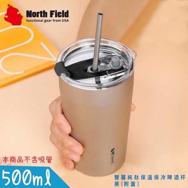 【North Field 美國 500ml雙層純鈦保溫保冷啤酒杯《黑》(附蓋)】8722/飲料杯/環保杯/登山露營咖啡杯