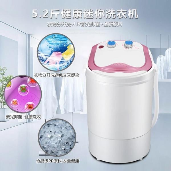 洗衣機新款單筒小型迷你半全自動單桶小洗衣機洗脫一體帶甩干   交換禮物YYP