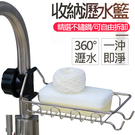 【水龍頭瀝水籃】B款 廚房水槽不銹鋼收納架 衛浴室可調節水管不鏽鋼置物架 抹布吊掛架 瀝水架