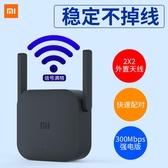 路由器 小米wifi放大器Pro家用增強無線信號覆蓋接收器智慧wifi信號擴展器中繼主路由器信號 薇薇