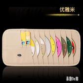 車載cd包多功能遮陽板套車用光盤碟片夾收納袋 CJ2897『易購3c館』