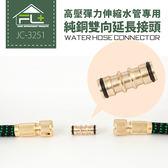 ~FL  家~高壓彈力伸縮水管 純銅雙向延長接頭JC 3251