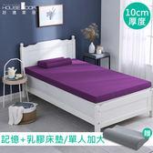 House Door 防蚊防螨表布雙膠床墊10cm超值組-單大3.5尺羅蘭紫