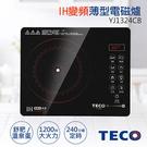 【東元TECO】IH變頻超靜音薄型電磁爐(可舒肥) YJ1324CB-超下殺