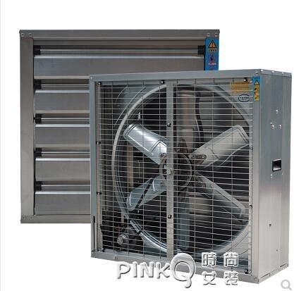 負壓風機工業排風扇大功率強力抽風機排氣扇工廠養殖場通風換氣扇CY  (pink Q 時尚女裝)