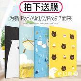 ipad保護套-蘋果2018新款ipad 9.7英寸air2保護套air1平板電腦ipad56殼超薄-奇幻樂園