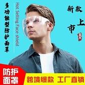 Face shield新亞馬遜爆款遮臉防護眼鏡隔離面罩防濺飛沫防塵霧 快速出貨