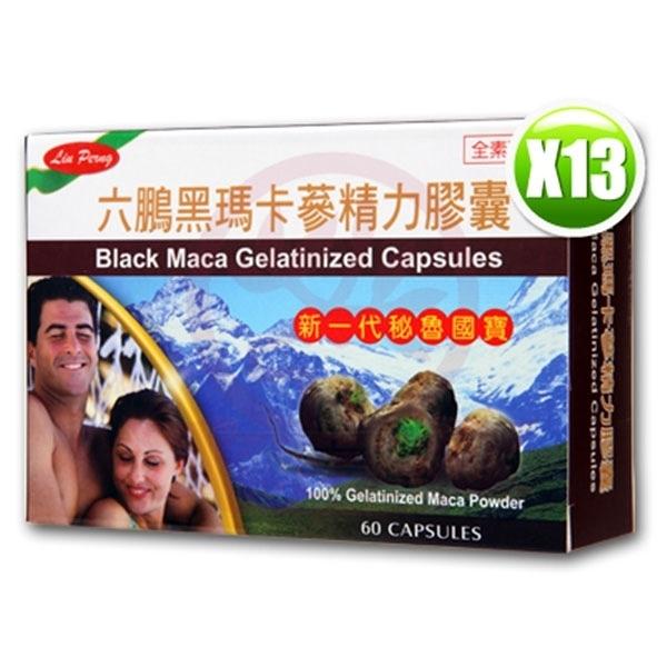 六鵬 黑瑪卡蔘精力膠囊(60粒/盒)x13