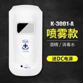 凈手器 自動感應消毒機手部消毒器殺菌噴霧式手部消毒器 4款可選