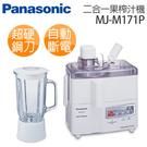 【Panasonic 國際牌】二合一果菜...
