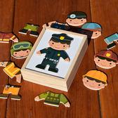 兒童磁性換衣拼拼樂1234歲小寶早教益智木質拼圖人物職業換裝玩具台秋節88折