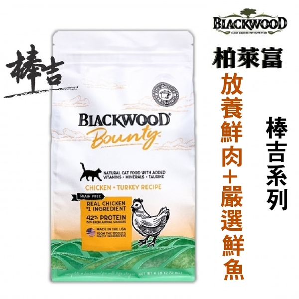 柏萊富 Blackwood 棒吉系列 海陸直送 6種肉(3種放養鮮肉+3種嚴選鮮魚)12磅 無穀全齡貓 貓糧