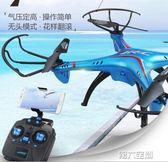遙控飛機 遙控飛機航拍 無人機直升機充電兒童耐摔玩具男孩四軸飛行器 第六空間