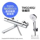 日本代購 2019新款 TOTO TBV03417J 浴室 溫控 水龍頭 淋浴 蓮蓬頭 TMGG40QJ後繼款