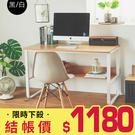 書桌 電腦桌 辦公桌 電腦椅 工作桌【I...