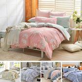 英國Abelia 單人/雙人/加大 純棉四件式被套床包組-六款