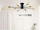 【燈王的店】後現代燈飾 半吸頂燈8燈下標區 ☆301112