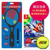 [哈GAME族]現貨 免運費 可刷卡 Switch NS 瑪利歐網球 王牌高手 + 良值 IINE Joy-Con專用 網球拍套組