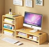 螢幕架 顯示器屏增高架辦公臺式桌面底座支架鍵盤整理收納墊高置物架TW【快速出貨八折鉅惠】