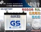 【久大電池】 GS 統力 汽車電瓶 加水式 80D26L 汽車電池
