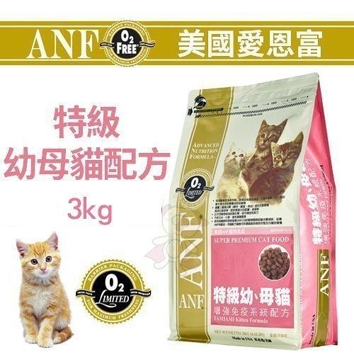 『寵喵樂旗艦店』美國愛恩富ANF《特級幼母貓配方》3kg